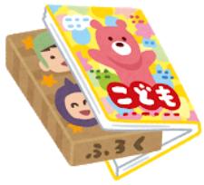 【驚愕】雑誌『幼稚園』の付録が凄すぎるwwww