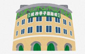 【朗報】広島の高校野球、無名公立高校が決勝へ